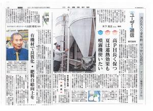 農業新聞SRS記事.jpg