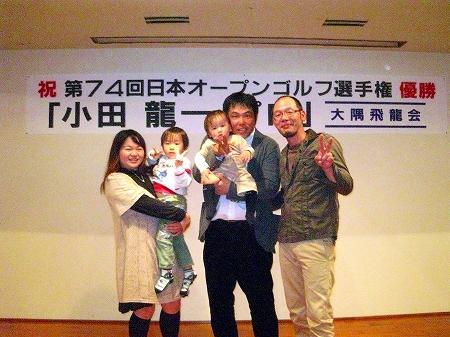 家族と小田プロ